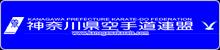 神奈川県空手道連盟